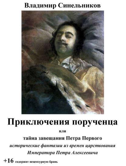 Купить Приключения порученца, или Тайна завещания Петра Великого по цене 733, смотреть фото