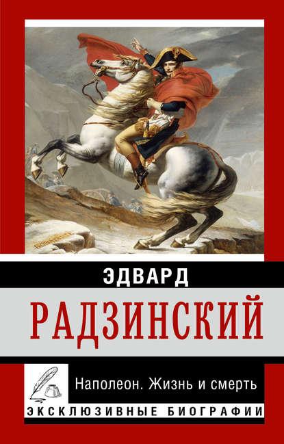Купить Наполеон. Жизнь и смерть по цене 731, смотреть фото