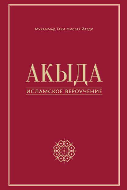 Купить Акыда – исламское вероучение по цене 1348, смотреть фото