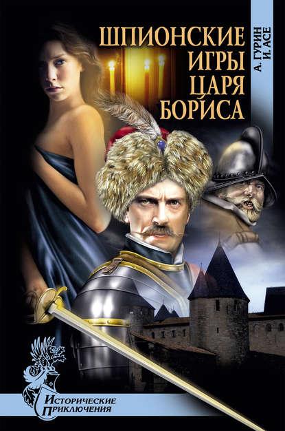 Купить Шпионские игры царя Бориса по цене 1040, смотреть фото