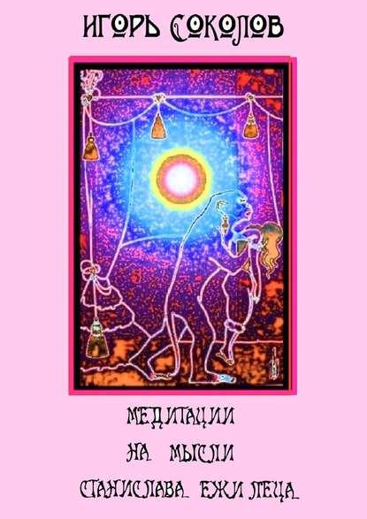 Купить Медитации намысли Станислава ЕжиЛеца по цене 985, смотреть фото