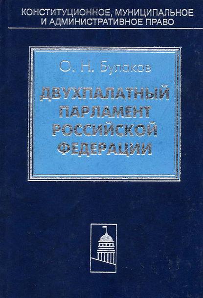 Купить Двухпалатный парламент Российской Федерации по цене 1225, смотреть фото