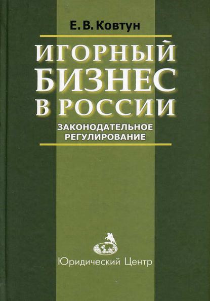 Купить Игорный бизнес в России. Законодательное регулирование по цене 1083, смотреть фото