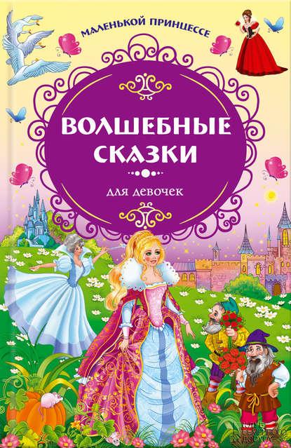 Купить Маленькой принцессе. Волшебные сказки для девочек по цене 1517, смотреть фото