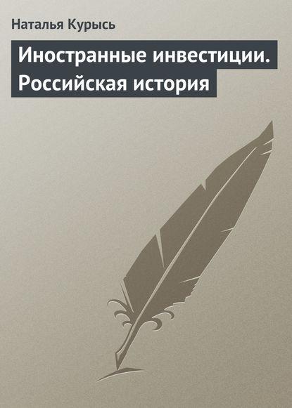 Купить Иностранные инвестиции. Российская история по цене 431, смотреть фото