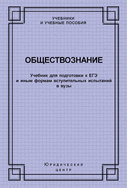 Купить Обществознание. Учебник для подготовки к ЕГЭ и иным формам вступительных испытаний в вузы по цене 1083, смотреть фото