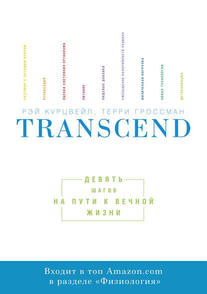 Купить Transcend по цене 2398, смотреть фото