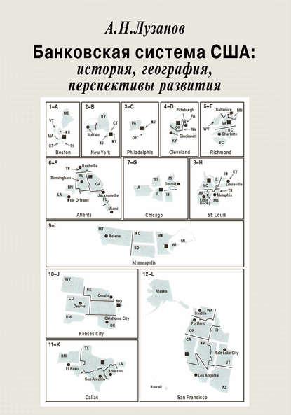 Купить Банковская система США: история, география, перспективы развития по цене 493, смотреть фото