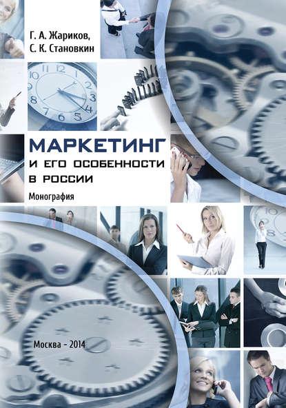 Купить Маркетинг и его особенности в России по цене 1123, смотреть фото