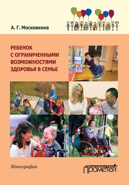 Купить Ребенок с ограниченными возможностями здоровья в семье по цене 2087, смотреть фото