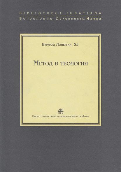Купить Метод в теологии по цене 1348, смотреть фото