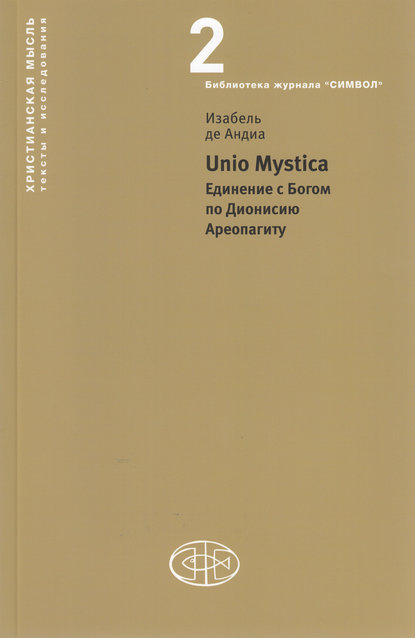 Купить Unio Mystica. Единение с Богом по Дионисию Ареопагиту по цене 1009, смотреть фото