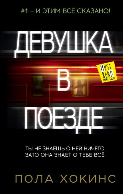 Электронная книга Девушка в поезде