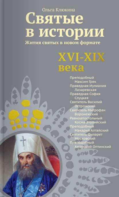 Купить Святые в истории. Жития святых в новом формате. XVI-XIX века по цене 677, смотреть фото