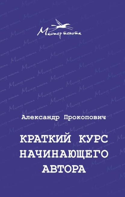 Электронная книга Краткий курс начинающего автора