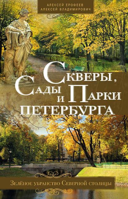 Купить Скверы, сады и парки Петербурга. Зелёное убранство Северной столицы по цене 1717, смотреть фото
