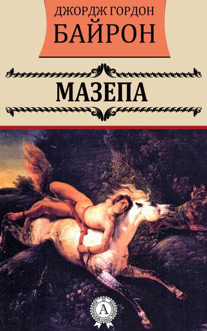 Купить Мазепа по цене 185, смотреть фото