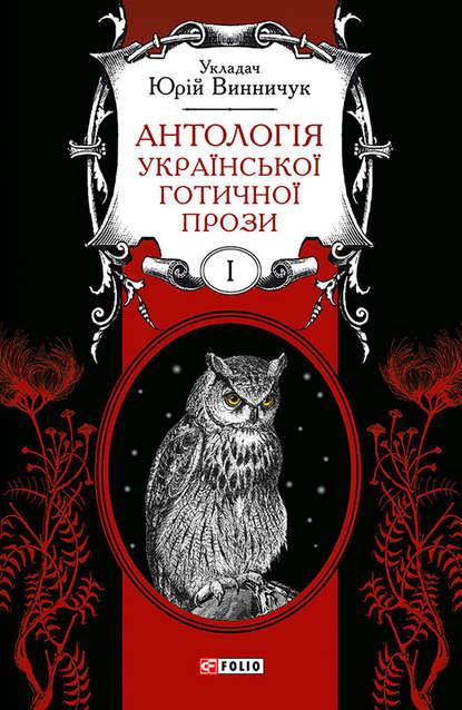 Купить Антологія української готичної прози. Том 1 по цене 1000, смотреть фото