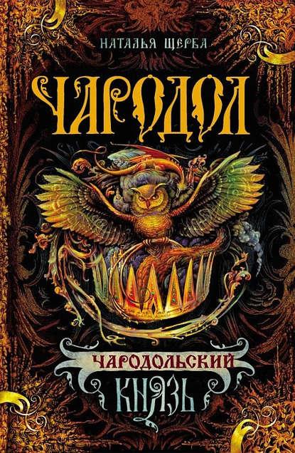 Электронная книга Чародольский князь