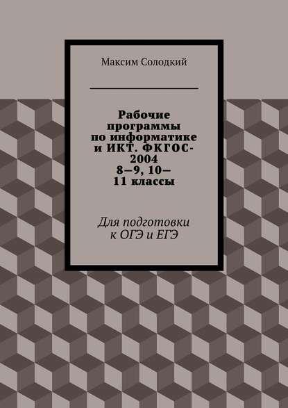 Купить Рабочие программы по информатике и ИКТ. ФКГОС-2004. 8-9, 10-11 классы по цене 1231, смотреть фото