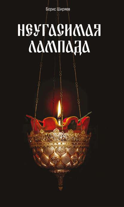 Электронная книга Неугасимая лампада
