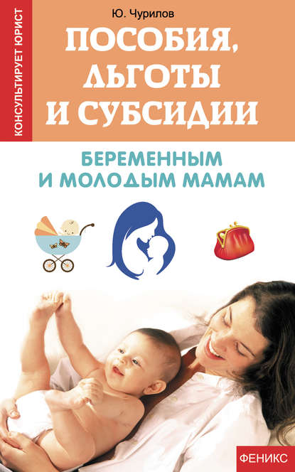 Купить Пособия, льготы и субсидии беременным и молодым мамам по цене 431, смотреть фото