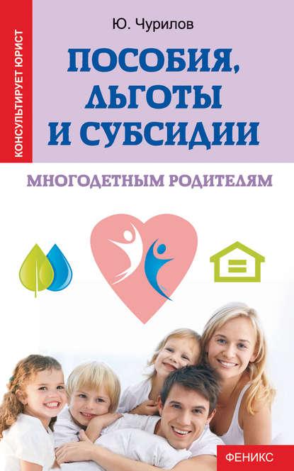 Купить Пособия, льготы и субсидии многодетным родителям по цене 431, смотреть фото