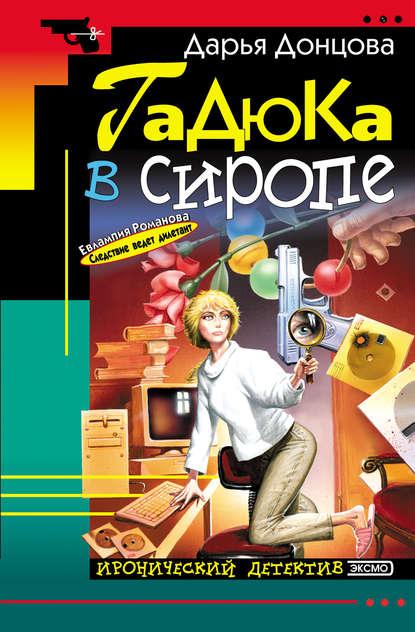 Электронная книга Гадюка в сиропе