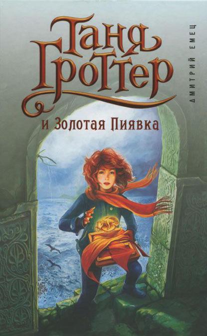 Электронная книга Таня Гроттер и Золотая Пиявка