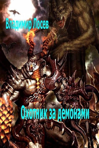 Охотник за демонами онлайн-маркет Talapai