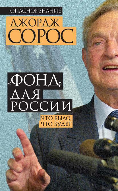 Купить «Фонд» для России. Что было, что будет по цене 794, смотреть фото
