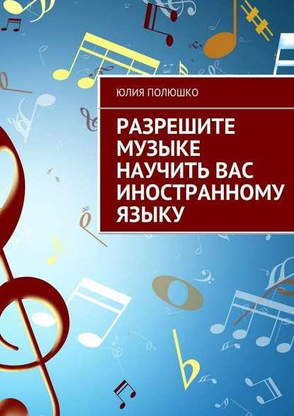 Купить Разрешите музыке научить Вас иностранному языку по цене 2338, смотреть фото