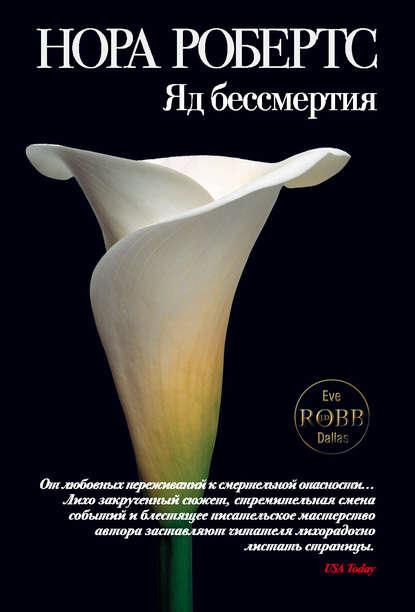 Электронная книга Яд бессмертия