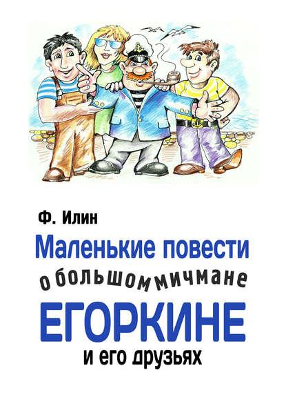 Купить Маленькие повести о большом мичмане Егоркине и его друзьях по цене 271, смотреть фото