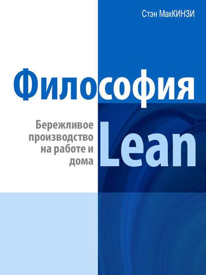 Купить Философия Lean. Бережливое производство на работе и дома по цене 615, смотреть фото