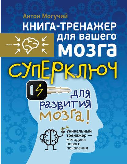 Купить Суперключ для развития мозга! по цене 731, смотреть фото
