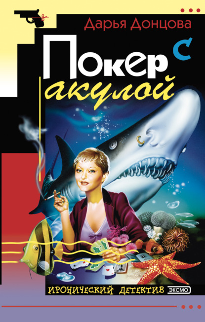 Электронная книга Покер с акулой