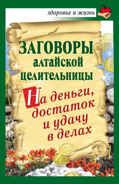 Купить Заговоры алтайской целительницы на деньги, достаток и удачу в делах по цене 545, смотреть фото