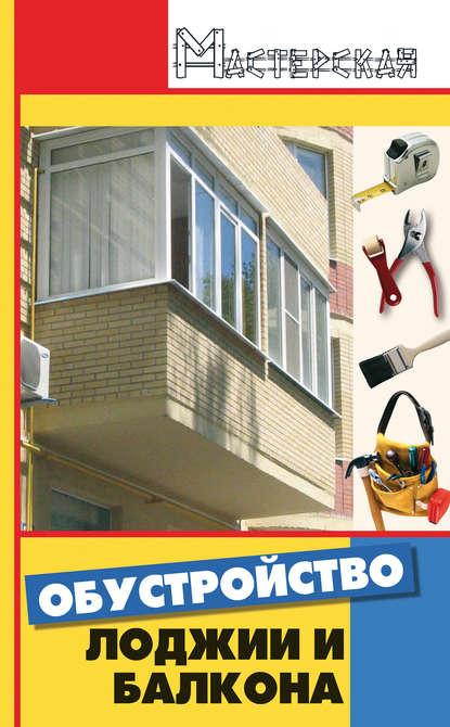 Купить Обустройство лоджии и балкона по цене 308, смотреть фото