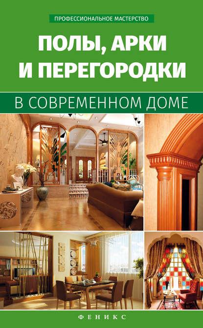 Купить Полы, арки и перегородки в современном доме по цене 856, смотреть фото