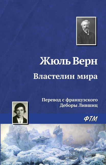 Электронная книга Властелин мира