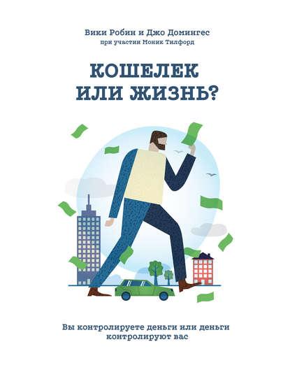 Купить Кошелек или жизнь? Вы контролируете деньги или деньги контролируют вас по цене 2148, смотреть фото
