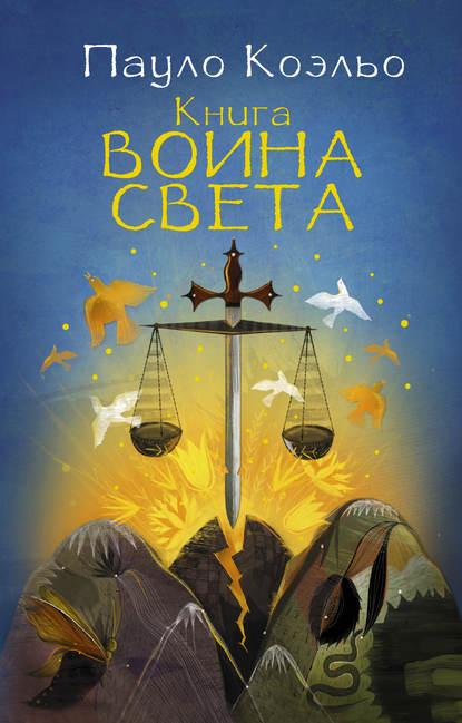 Купить Книга воина света по цене 792, смотреть фото