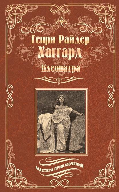 Купить Клеопатра по цене 1225, смотреть фото