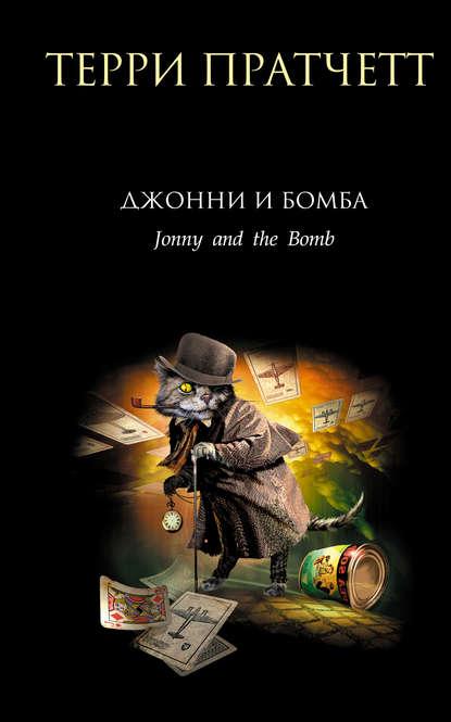 Электронная книга Джонни и бомба