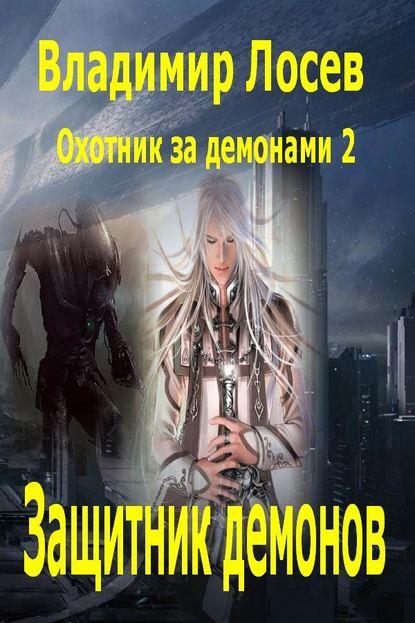 Защитник демонов онлайн-маркет Talapai