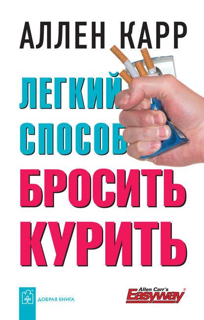 Купить Легкий способ бросить курить по цене 1040, смотреть фото