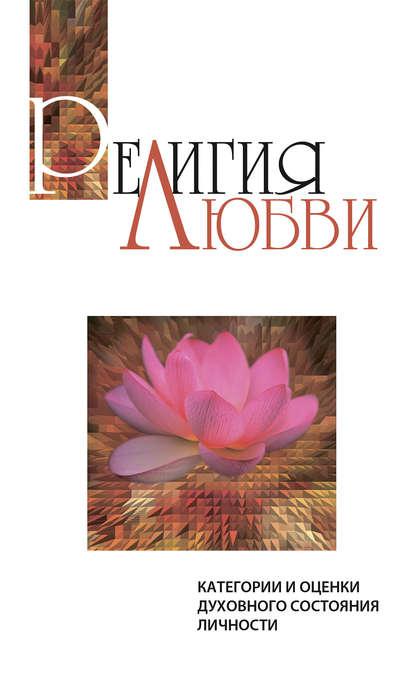 Купить Религия любви. Категории и оценки духовного состояния личности по цене 794, смотреть фото