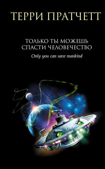 Электронная книга Только ты можешь спасти человечество