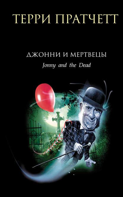 Электронная книга Джонни и мертвецы